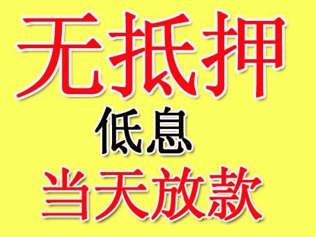 武汉房屋抵押贷款