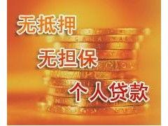 武汉车辆抵押贷款公司需要的手续有哪些?