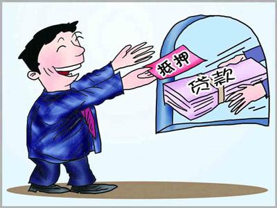 武汉房产二次抵押贷款