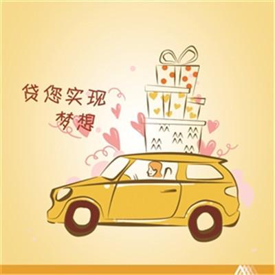 武汉不抵押汽车贷款公司