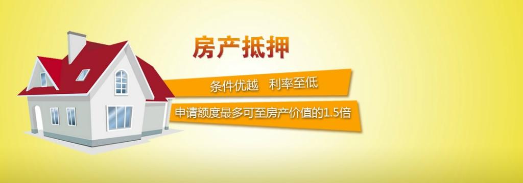 武汉房产抵押贷款利率