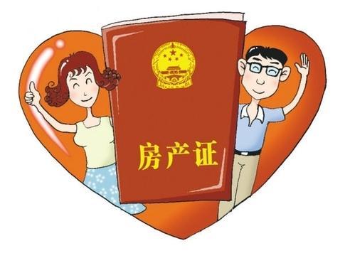 武汉市房产证二次抵押政策
