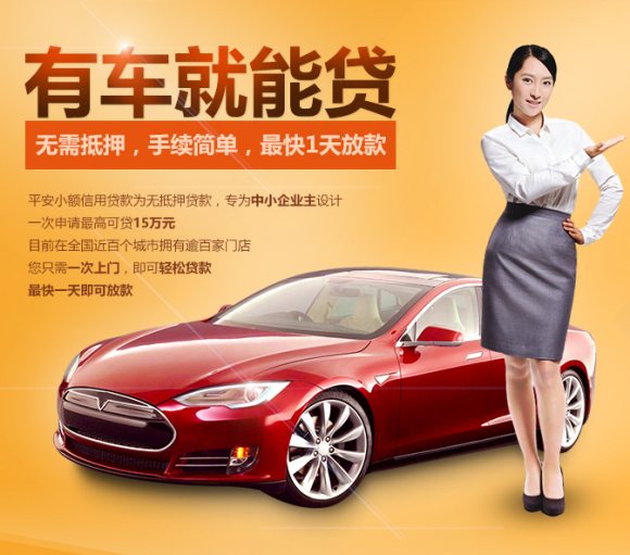 武汉汽车抵押公司-个人车辆抵押贷款怎么办理的呢?