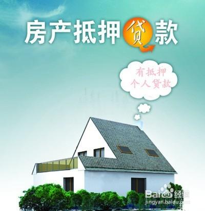 武汉哪个银行房产抵押贷款比较快