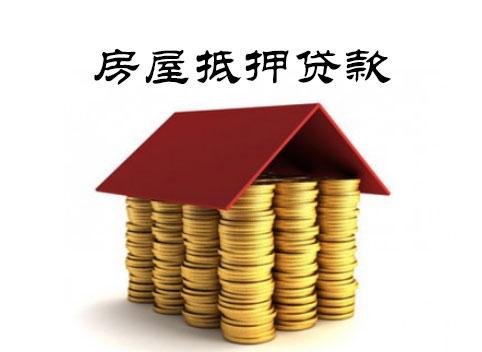 武汉银行房产二次抵押贷款