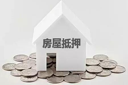 武汉房产抵押贷款额度