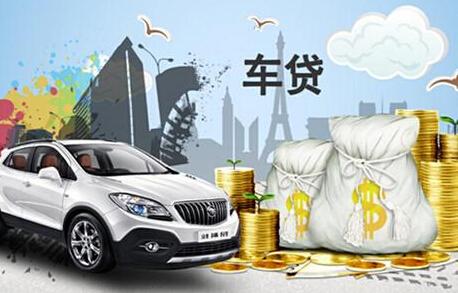 武汉车辆质押贷款-汽车二次抵押贷款怎么办理?