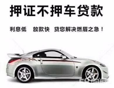 武汉汽车抵押贷款不押车联系电话多少