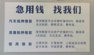 武汉房屋二抵贷款