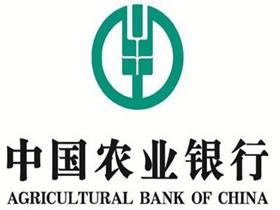 武汉房屋抵押贷款农业银行房抵易贷(一押)介绍