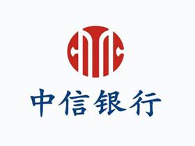 2020年武汉市中信银行房屋抵押贷款方案