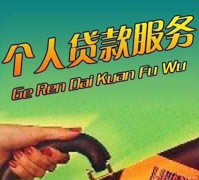武汉汽车房产抵押贷款公司