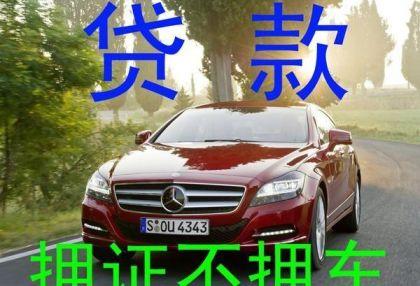 武汉汽车质押贷款