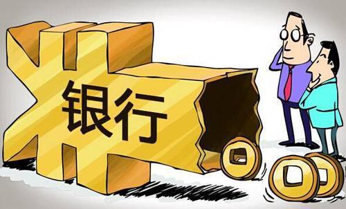 武汉可以二次抵押房产的银行有哪些?