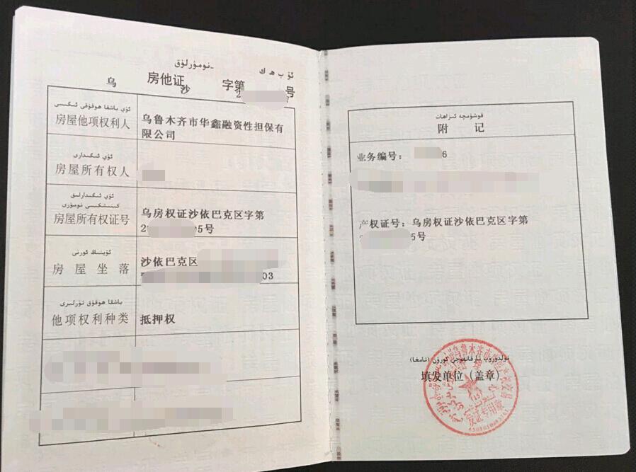 武汉抵押房产借贷