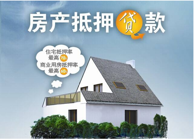 武汉房产二次抵押贷款公司